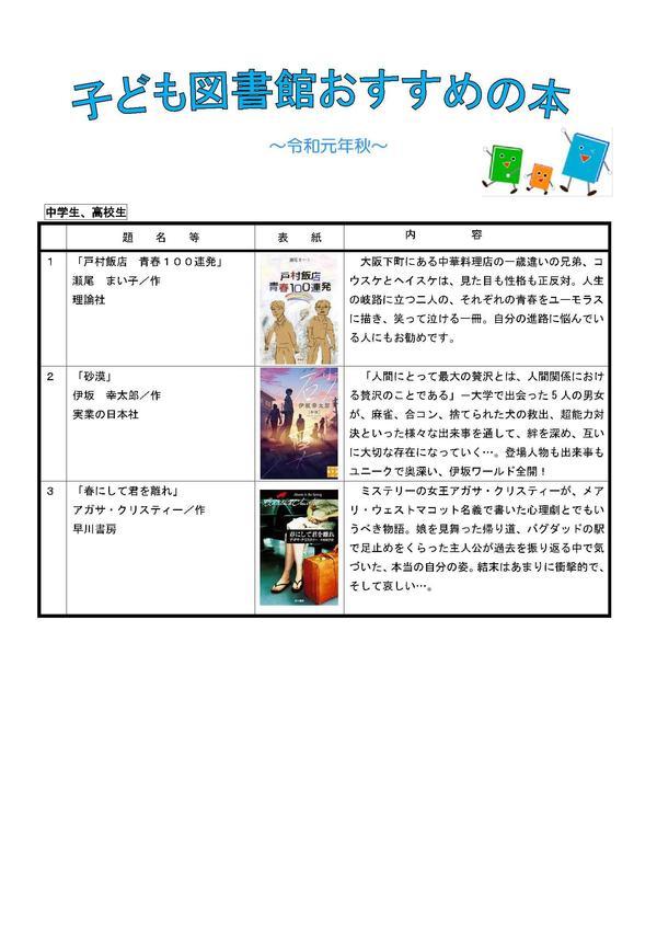 子ども図書館おすすめ本(ホームページ中高生).jpg