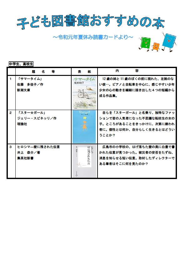子ども図書館おすすめ本7~9月_中学生高校生.jpg