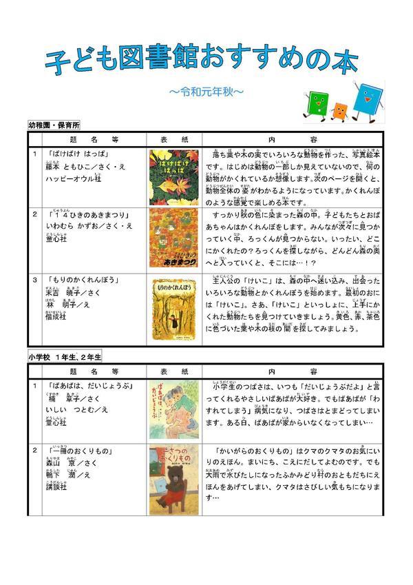 子ども図書館おすすめ本(ホームページ子ども)-2-1.jpg