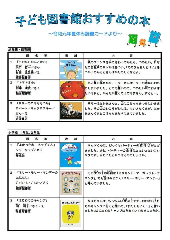 子ども図書館おすすめ本7~9月_幼稚園・小学校1・2年生.jpg