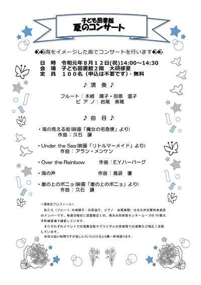 夏のコンサートプログラム.jpg